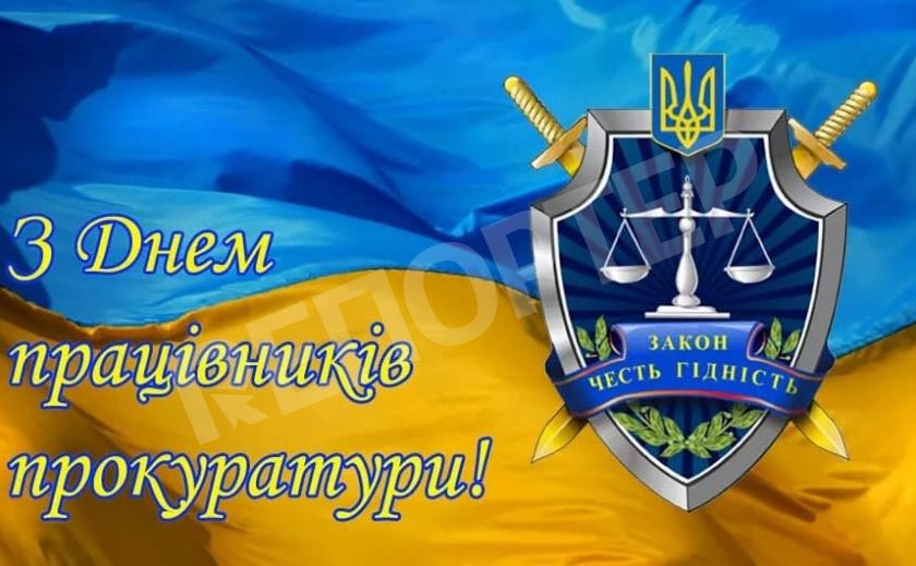 Поздравляем с Днем прокуратуры Украины!