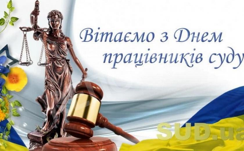 Поздравляем с Днем работников суда Украины!