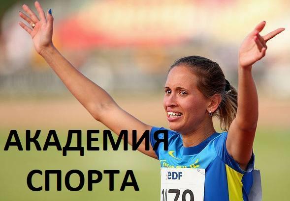 Академия спорта. Заслуженный мастер спорта Оксана Ботурчукова: о нелегкой легкой атлетике