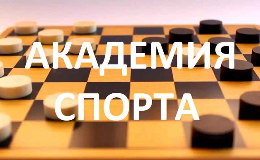 Академия спорта. Давненько ли вы брали в руки шашки?