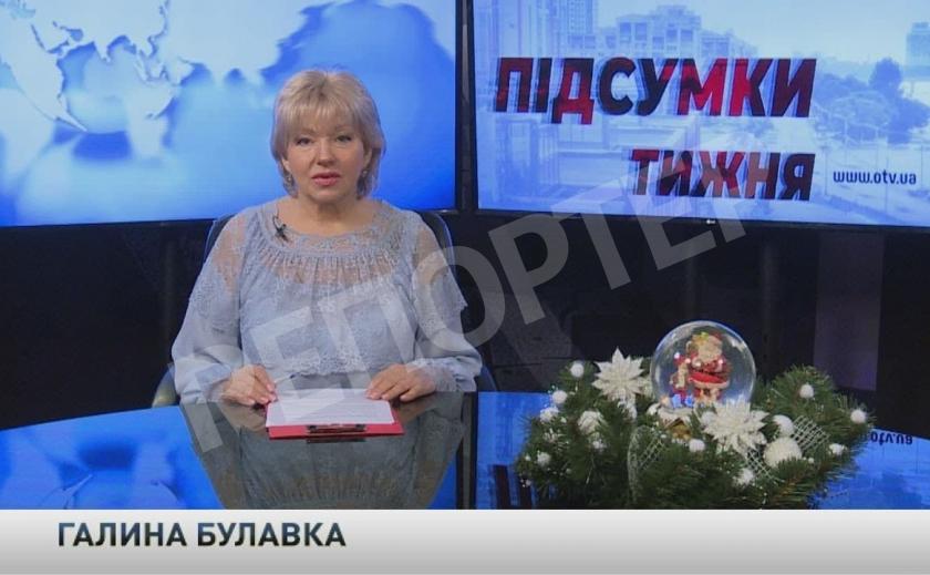 «Итоги недели» от 1 января 2021 г. с Галиной Булавкой