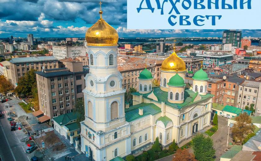 Духовный свет. Узнайте о тайнах старинного днепровского собора
