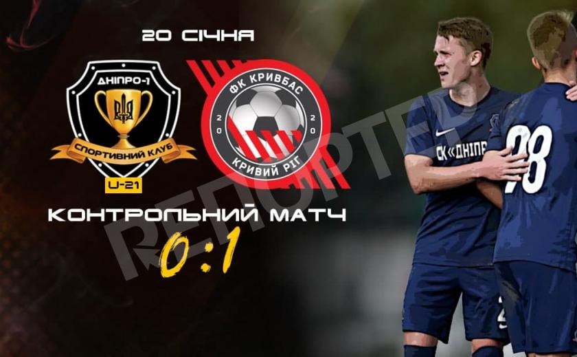 «Кривбасс» обыграл молодежку СК «Днепр-1»