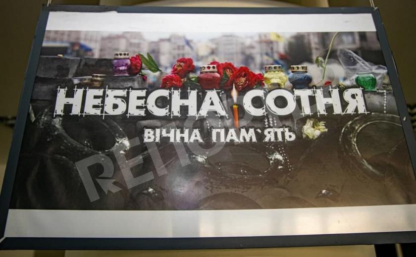 В Днепре открыли фотовыставку ко Дню Героев Небесной Сотни