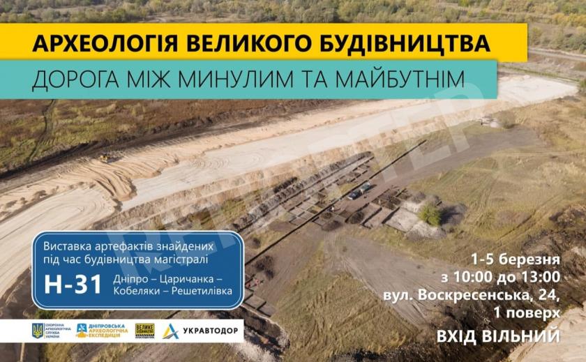 В Днепре бесплатно покажут артефакты с трассы