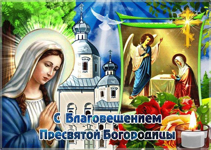 Поздравляем! Сегодня православные отмечают Благовещение Пресвятой Богородицы
