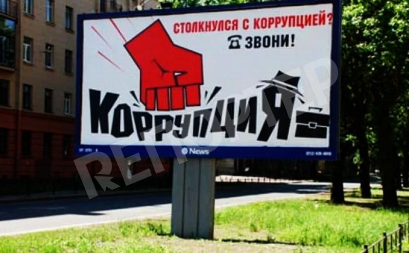 Реклама в селе. Сколько берут взяточники за билборд