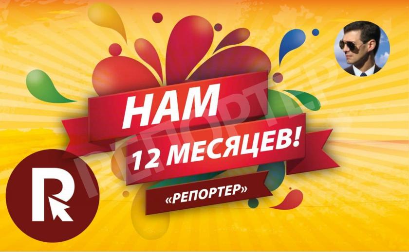 Гип-гип, ура-а-а! Портал «РЕПОРТЁР» отмечает свою первую годовщину!