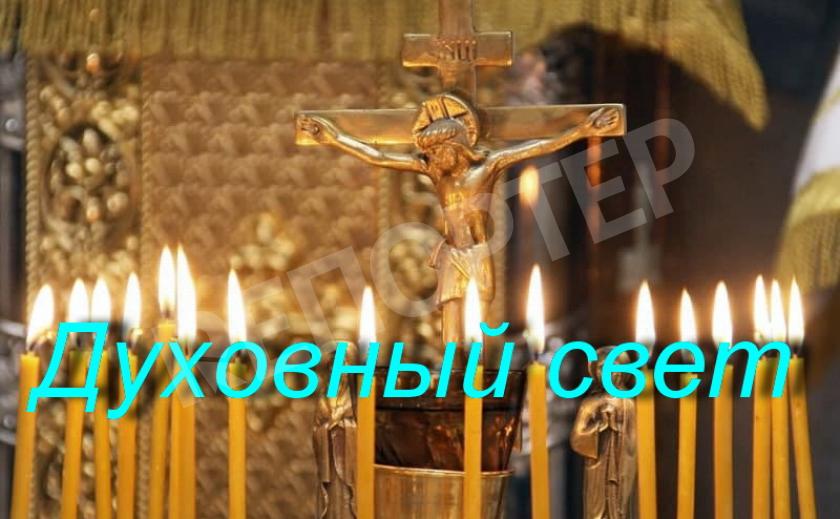 Завтра, 21 марта, – Торжество православия НОВАЯ ПРОГРАММА