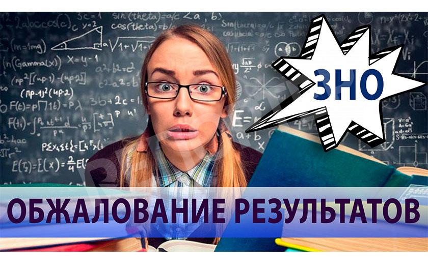 Как обжаловать результаты ЗНО в Украине-2021