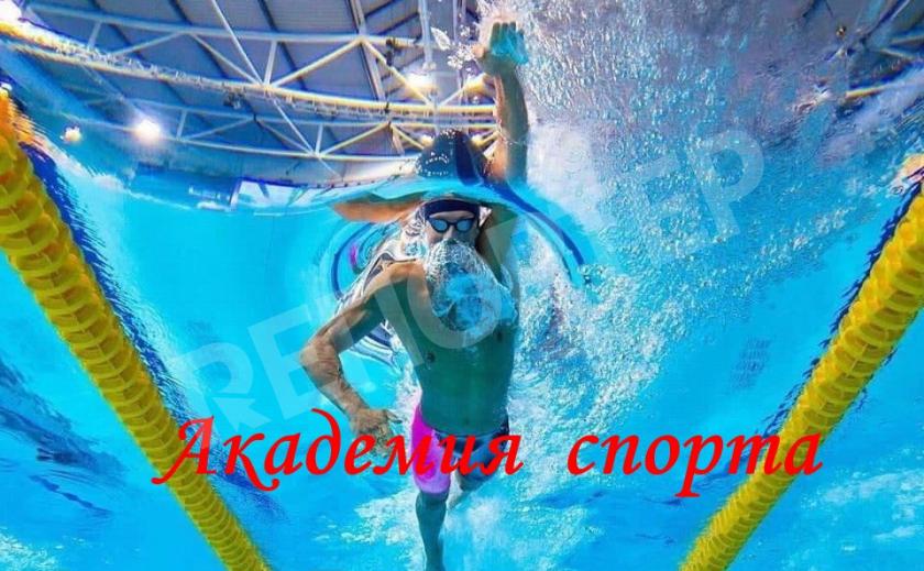 Академия Спорта. Михаил Романчук - вице-чемпион мира по плаванию, чемпион Европы Ч.1