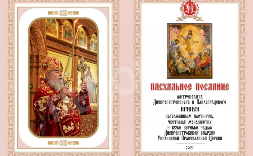 Пасхальное послание митрополита Иринея