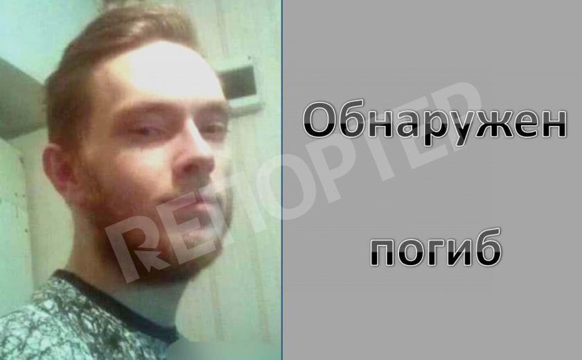 Стоп-поиск! В Царичанском районе обнаружено тело Ярослава Пурика