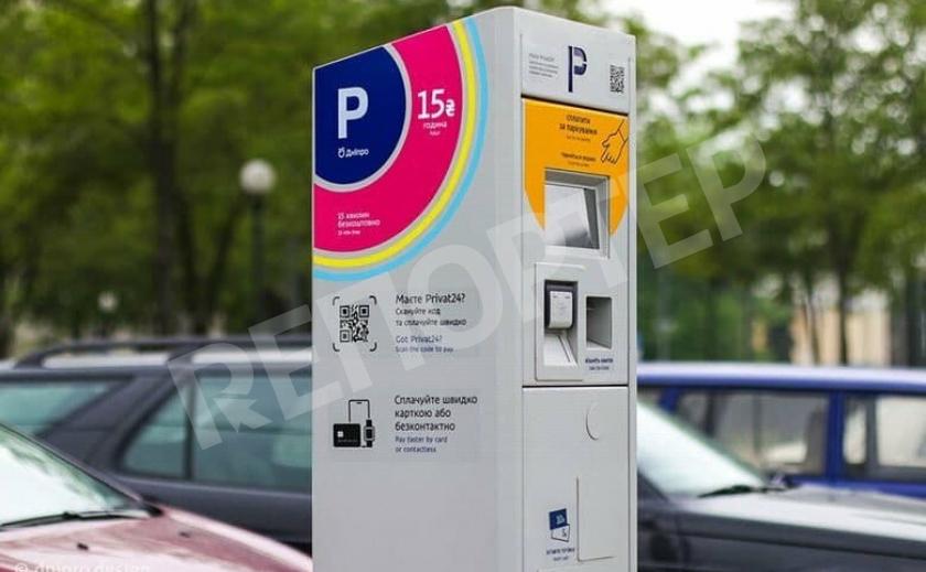 Днепряне теперь могут не платить за парковку