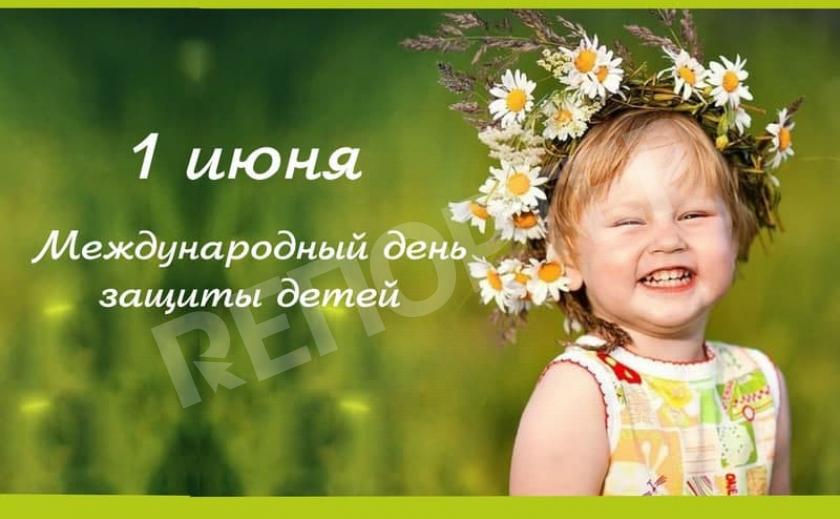 Непотерянное поколение. В Украине отмечают Международный день защиты детей