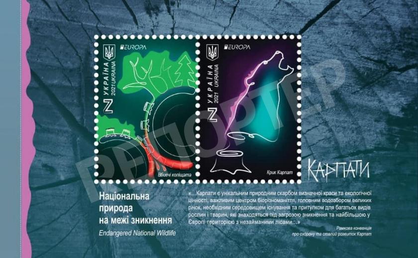 «Укрпошта» просит проголосовать за ее марку «Крик Карпат» на международном конкурсе