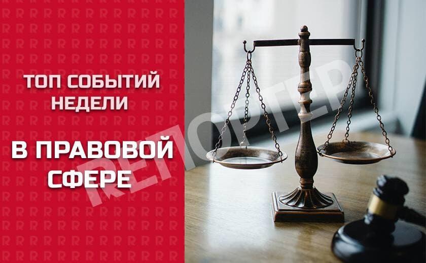 ТОП правовых событий недели 14-18 июня