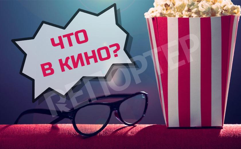 Что в кино: премьеры фильмов 1 июля