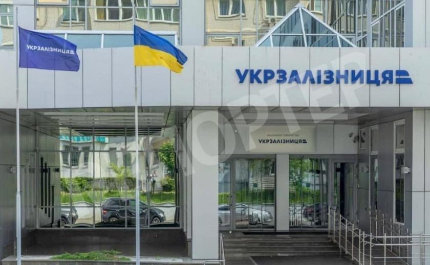 «Укрзализныця» выставляет на торги непрофильные активы в Днепропетровской области