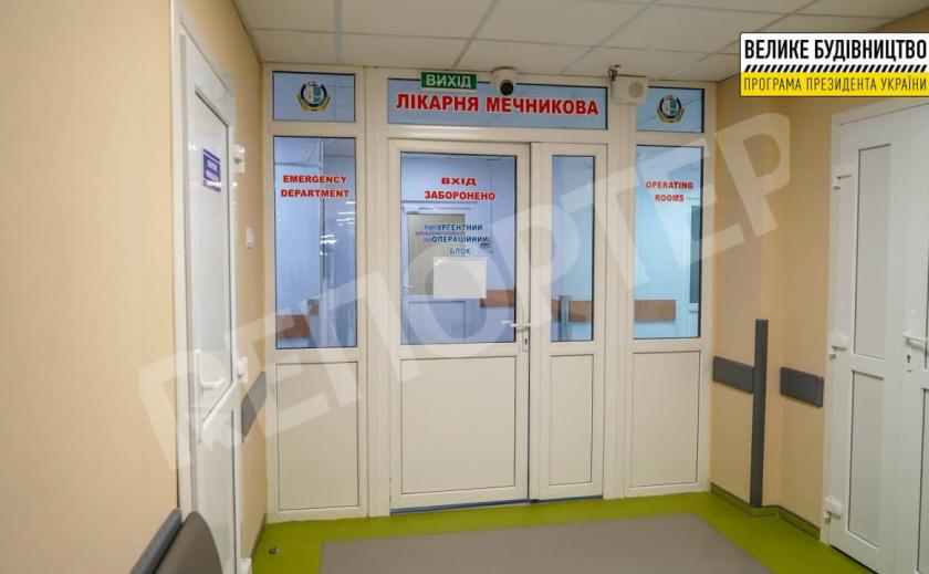 В Днепре реконструировали приемное отделение областной больницы им. Мечникова