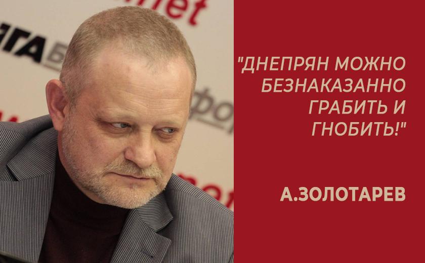 «Днепрян можно безнаказанно грабить и гнобить!», – политтехнолог Андрей Золотарев
