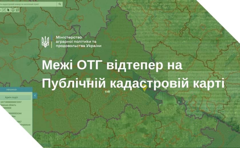 Госгеокадастр внес данные границ ОТГ в публичную кадастровую карту