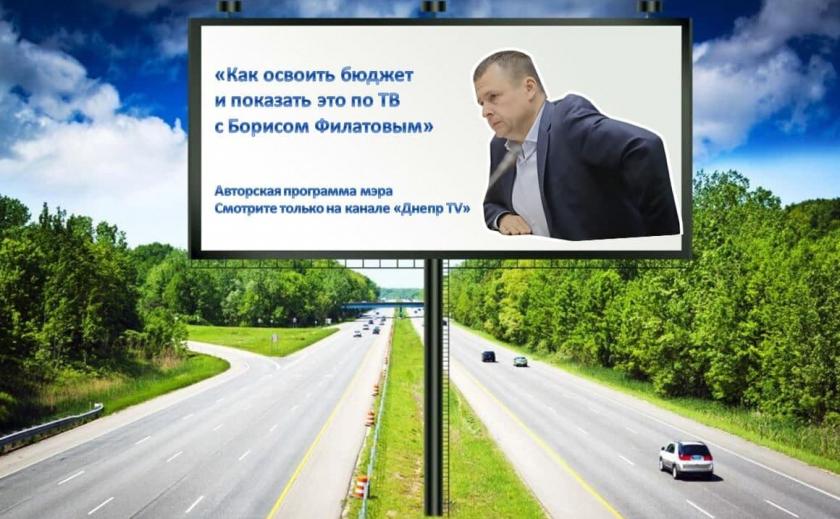 Мэра Днепра Филатова обвиняют в лоббировании бизнес-интересов Геннадия Корбана за счет бюджетных средств