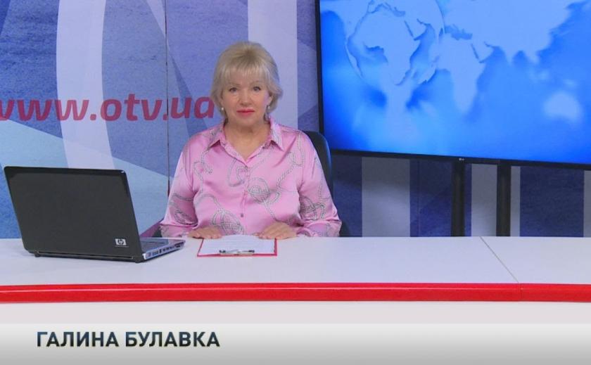 «Итоги недели» 16-20 августа 2021 г. с Галиной Булавкой