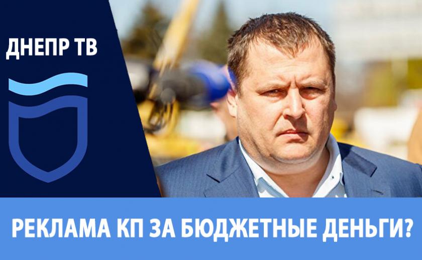 Мэр Днепра Филатов продолжает финансировать бизнес Геннадия Корбана из городского бюджета