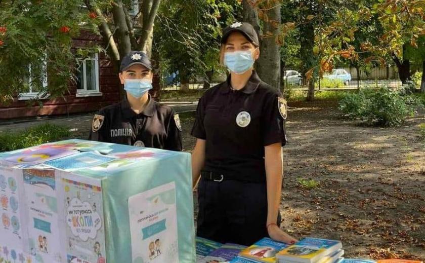 На Днепропетровщине полицейские помогли малоимущим детям