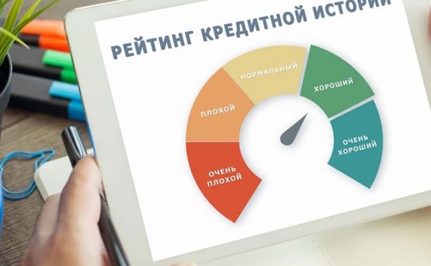 Украинцев будут уведомлять о просмотре их кредитной истории