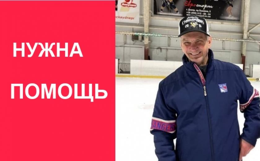 Тренер хоккеистов из Днепра нуждается в операции. Необходима помощь!