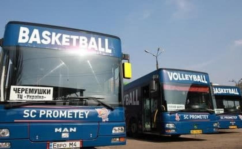 БК «Прометей» организовал бесплатные автобусы для болельщиков из Днепра и Каменского на матч Лиги чемпионов