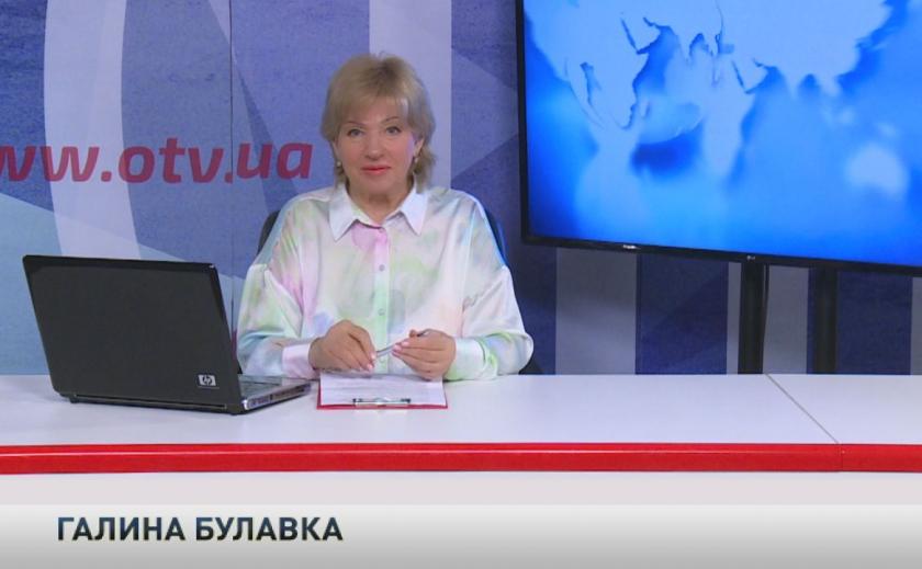 «Итоги недели» 27 сентября – 1 октября с Галиной Булавкой