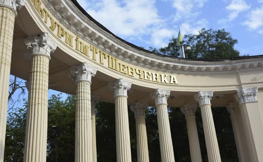 В Днепре прокуратура обвинила чиновников горсовета в растрате 2,5 млн грн, выделенных на ремонт в парке им. Шевченко