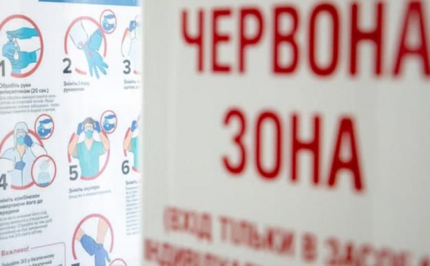 Днепропетровская и Запорожская области перешли в «красную» зону карантина