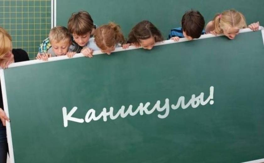 Школьники Днепра уйдут на каникулы на неделю раньше