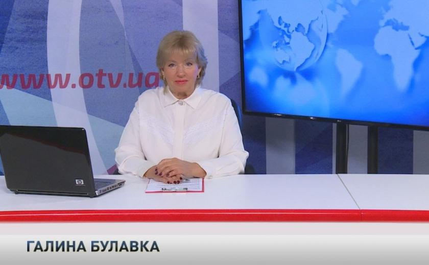 «Итоги недели» 18-22 октября с Галиной Булавкой