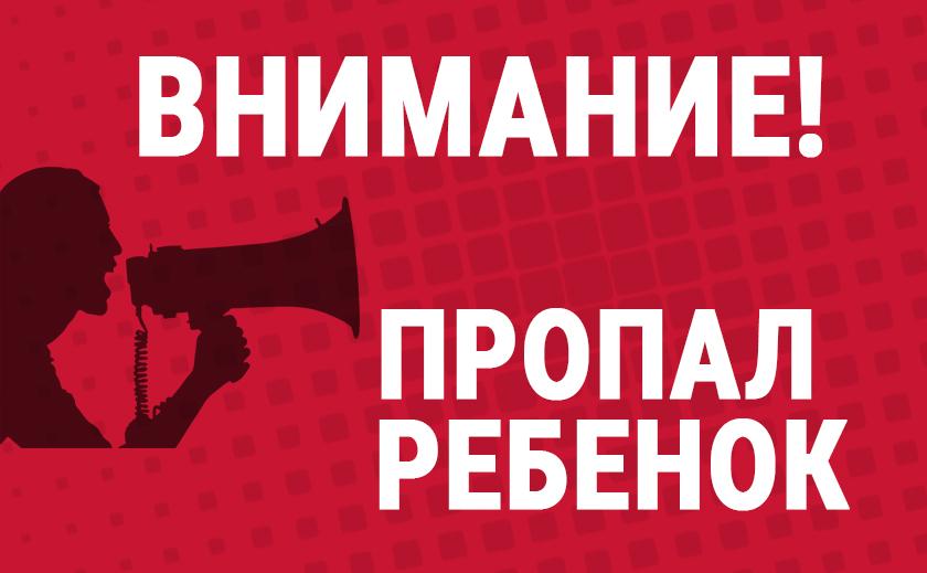 Под Днепром пропал без вести ребенок