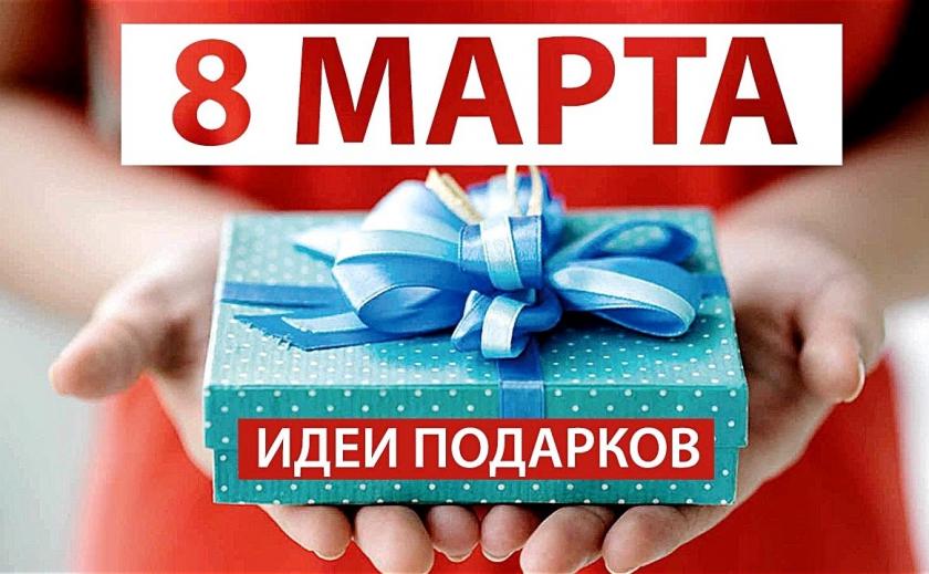 Днепр праздничный. ТОП 10 идей для подарка на 8 марта