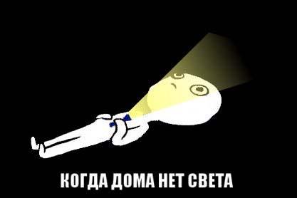 В Новомосковске шесть улиц отключат от электроснабжения АДРЕСА
