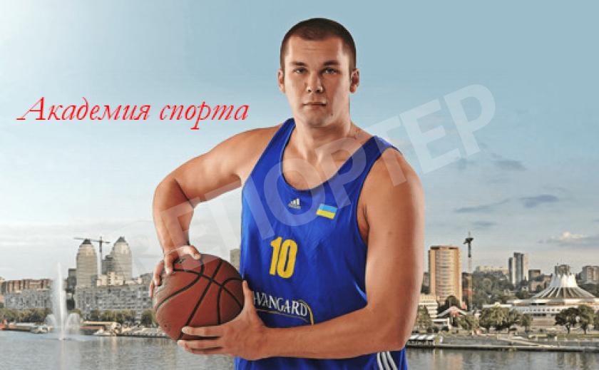 Академия спорта. Как восходила звезда НБА и сборной Украины