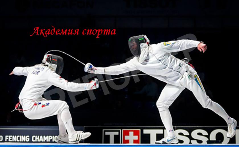 Академия спорта. Заслуженный тренер рассказала о прошлом и настоящем фехтования в Украине