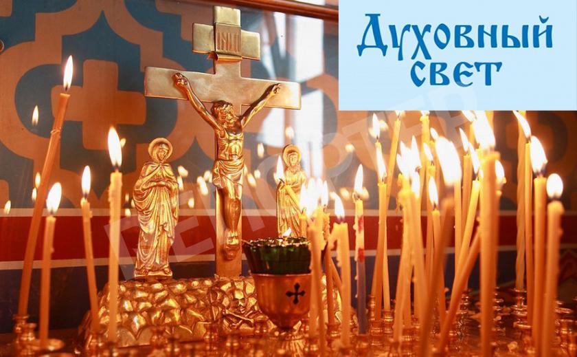 Духовный свет. Празднуем День всех святых!