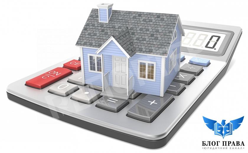 БЛОГ ПРАВА. Що треба зробити перед придбанням нерухомості?
