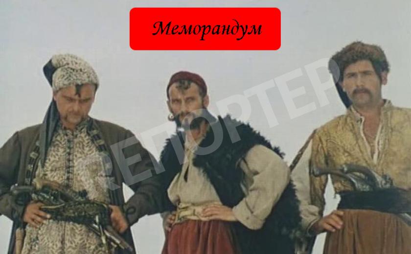 МЕМОРАНДУМ. Обзор украинского киношедевра