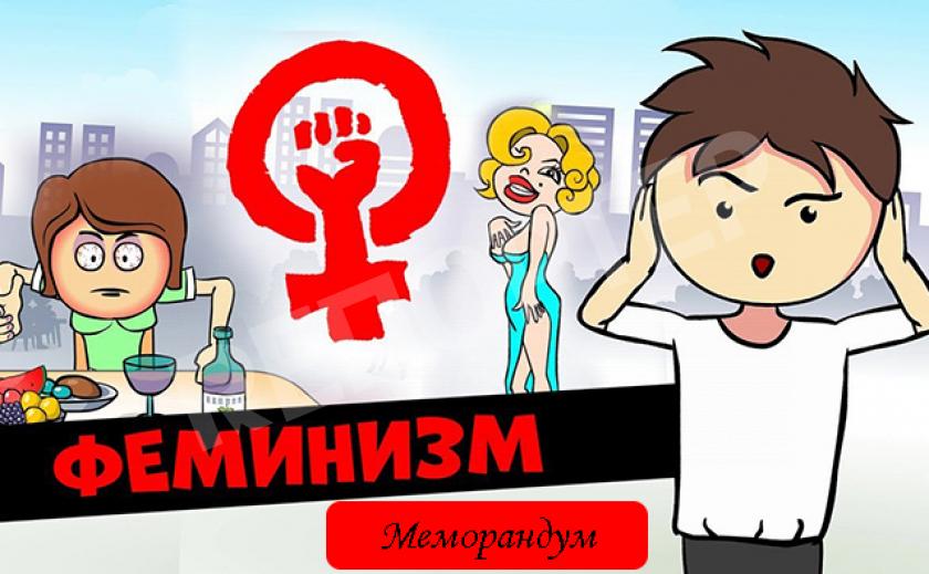 МЕМОРАНДУМ. Почему «настоящие мужики» боятся феминизма?