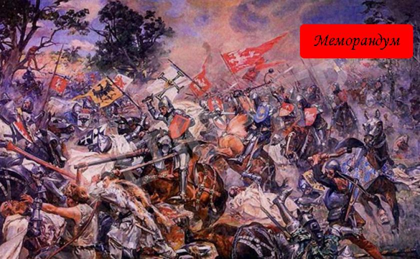 Меморандум. Украинский след в битве при Грюнвальде