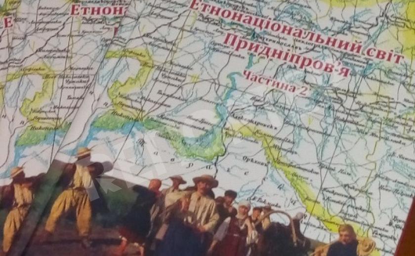В Днепре презентовали второй том книги об истории нашего края