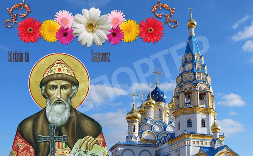 С Днем Крещения Руси!